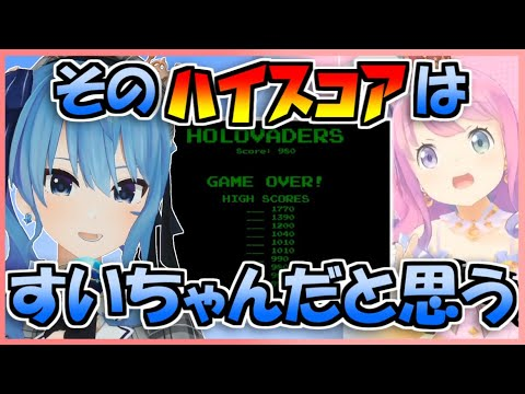 ルーナ姫3Dお披露目のインベーダーゲームで、姫へのご褒美を阻止していたハイスコアガールすいちゃん【星街すいせい/姫森ルーナ/ホロライブ】