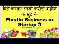 How to Start Plastic Business or Startup और कमाए करोडो हिन्दी में सब कुछ