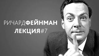 Ричард Фейнман: Характер физического закона. Лекция #7. В поисках новых законов