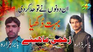 Ap tay Khush Wasdain   Singer Yasir Hazara   Singer Babar Hazara   Hindko Mahiye