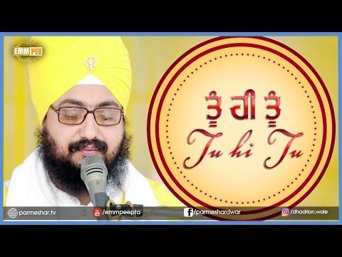 ਤੂ਼ੰ ਹੀ ਤੂੰ - Tu Hi Tu | 25.1.2017 | Full HD | Dhadrianwale