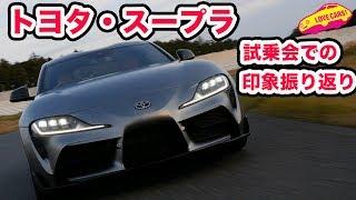 トヨタ・スープラ 試乗会での印象振り返り スープラ 検索動画 25