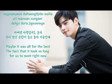 Duet with Cha Eunwoo (Karaoke) - Rainbow Falling (My ID is Gangnam Beauty) [Instrumental & Lyrics]