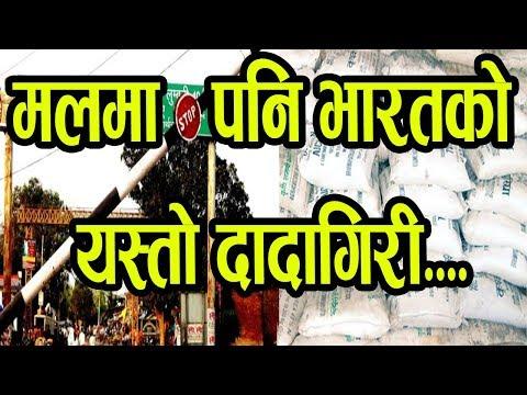 यस्तो कारण देखाउँदै पुरै रोक्यो नेपाल आउने मल ! Nepal India News.