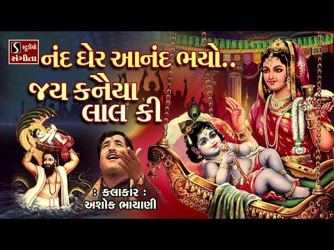 Nand Gher Anand Bhayo.. Jai Kanhaiya Lal Ki || #Janmashtami Song ||