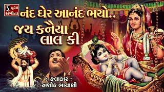 Nand Gher Anand Bhayo Jai Kanhaiya Lal Ki || #Janmashtami Song ||