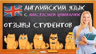 Отзывы студентов об уроках английского с А.Цимбалюк