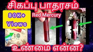 What is Red Mercury? || Red mercury experiment truth || About Red mercury in Tamil