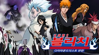 Video Bleach The Movie 2   The DiamondRush  (Subtitle Indonesia) download MP3, 3GP, MP4, WEBM, AVI, FLV Juni 2018