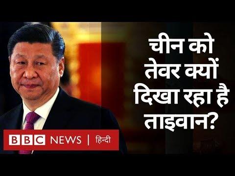 China अपने घर में मुश्किल में, Taiwan ने दिखाई आंखें (BBC Hindi)