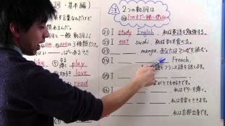 Download Video 【英語】中1-3 一般動詞(基本編) MP3 3GP MP4