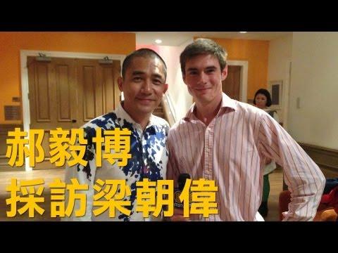 《一代宗師》美國首映 郝毅博採訪梁朝偉│老外看中國