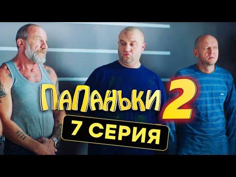 Папаньки - 2 СЕЗОН - 7 серия | Все серии подряд - ЛУЧШАЯ КОМЕДИЯ 2020 😂