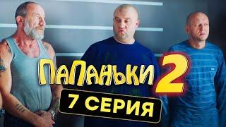 Папаньки - 2 СЕЗОН - 7 серия | Все серии подряд - ЛУЧШАЯ КОМЕДИЯ 2020