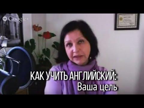 самоучитель английского смотреть онлайн