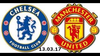 Челси - Манчестер Юнайтед. Антипрогноз на кубок англии
