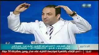 #القاهرة_والناس |  تجميل اللثة للحصول على ابتسامة حقيقية    مع د/ شادى حسين  فى الدكتور