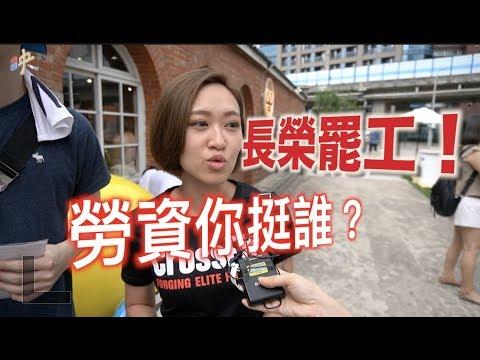 長榮罷工事件 街頭調查 - YouTube