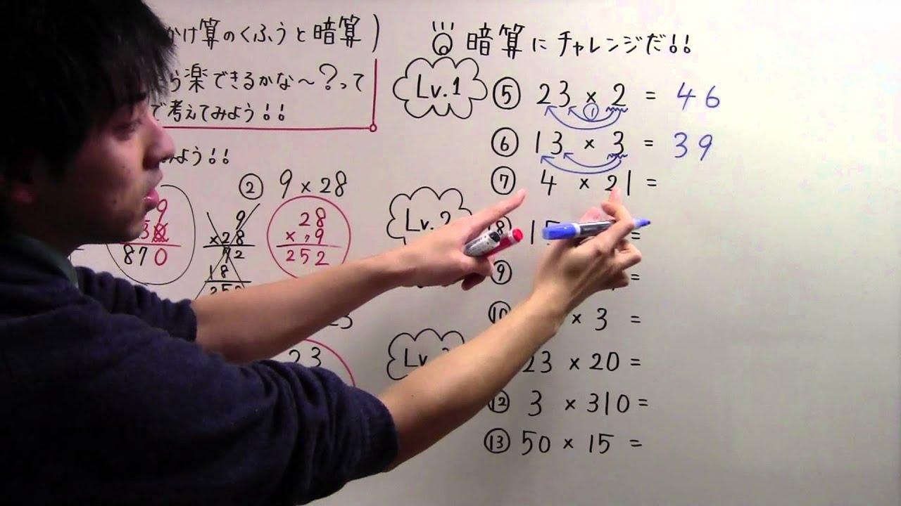 【小3 算數】 小3-63 かけ算の暗算・くふう - YouTube