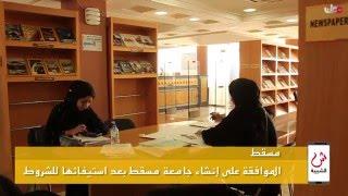 علوم الشبيبة - الموافقة على إنشاء جامعة مسقط بعد استيفائها للشروط