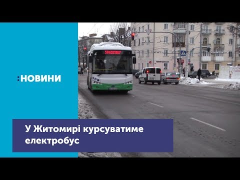 Телеканал UA: Житомир: У Житомирі у тестовому режимі курсуватиме електробус_Канал UA: Житомир 17.12.18