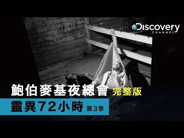 靈異72小時 第3季 : 鮑伯麥基夜總會 (完整節目)