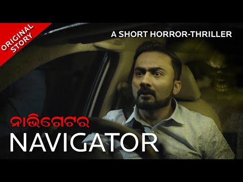 Navigator | Short Film of the Day