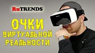 Очки виртуальной реальности. Что купить в интернете. Обзор лучших очков виртуальной реальности.(, 2016-03-25T14:07:30.000Z)