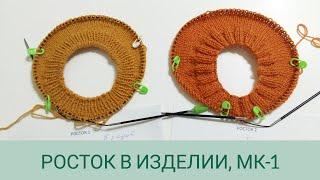 Росток для круглой кокетки Виды ростка Вязальные хитрости росток просто