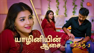 Chithi 2 - Special Episode Part - 1 | Ep.125 & 126 | 21 Oct 2020 | Sun TV | Tamil Serial