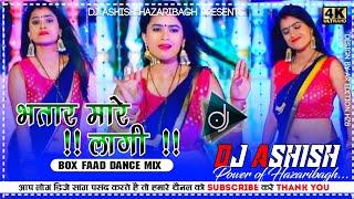 Jani Ta Bhatar Mare Lagi --- Full 2 Dance Mix --- By Dj Ashish Hazaribagh