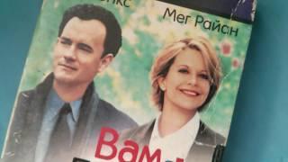 Видеокассета Вам Письмо - You've Got Mail VHS - Том Хэнкс
