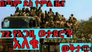 Ethiopia:በጣም ደስ የምል ቱኩስ መርጀ አለን ዘሬ. September.15. 2018