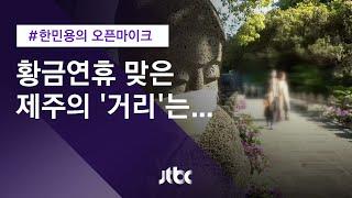[오픈마이크] '마스크' 없는 제주 황금연휴…'반짝 특수' 포기하고 문 닫은 펜션도 / JTBC 뉴스룸