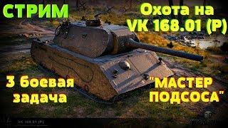 "STREAM wot 🔝 MARATHON - the Hunt for VK 168.01 (P). Operation ""Trophy"". 🇩🇪 world of tanks 1.0"