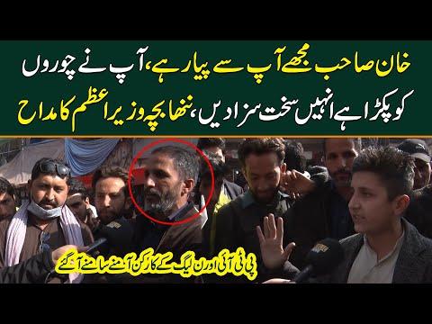 خان صاحب آپ نے چوروں کو پکڑا ہے انہیں سخت سزا دیں، ننھا بچہ وزیراعظم کامداح