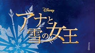 劇団四季:ディズニー最新ミュージカル『アナと雪の女王』:2019年プロモーションVTR