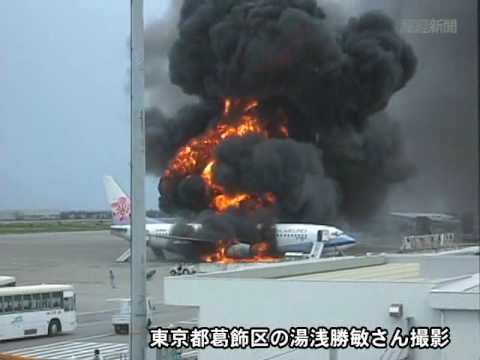 Ci120 China Airlines Crash 中華航空120號班機事故現場 那覇市 Youtube