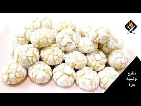biscuit-craquelÉ-au-citron---بسكويت-الكرنكل-|-بسكويت-تركي-مشقق-بالليمون-الحامض-منعش-هش-ولذيذ-|-كوكيز
