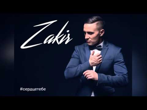 Zakir_Domino  Сердце тебе (Official Music Video)
