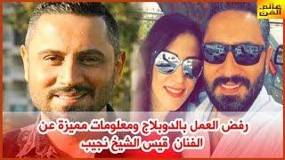 رفض العمل بالدوبلاج وحقيقة زواجه من الفنانة روعة السعدي وما لا تعرفه عن الفنان  قيس الشيخ نجيب
