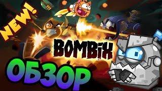 """ОБЗОР игры """"BOMBIX"""" в steam!"""