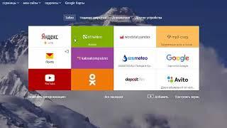 видео Как в браузере сделать домашнюю страницу Яндекс