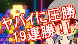 アソビ大全 6ボールパズル vsCPUヤバイ相手に19連勝!!