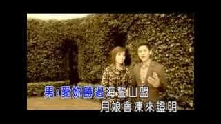 我會愛你 ~ 唐儷&吳俊宏 KTV