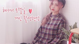 오랜만에 모델활동 ..♥ 개인촬영현장 !! (감성st 주의) ♥혜서니♥
