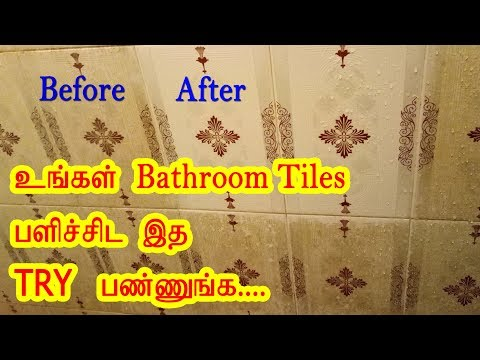 HOW TO  CLEAN YOUR BATHROOM TILES IN HOME