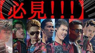 【必見!!】三代目J Soul Brothers、今市隆二・登坂臣広・岩田剛典・EL...