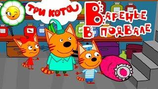 Детский уголок/Kids'Corner #1 Три Кота Книжка Варенье в подвале! Как котята маме помогали!