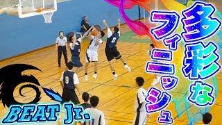 多彩で正確なフィニッシュ!! ムーブも気持ちいい!!【愛知県の中学生ジュニアチーム BEAT Jr.ハイライトMIX 】MJカップ2018 決勝